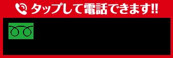 フリーダイヤル 0120-94-9423(受付時間 平日10:00~18:00)