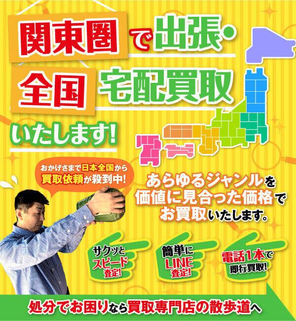 関東圏で出張・全国宅配買取いたします!