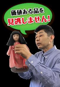 価値ある市松人形を見逃しません!