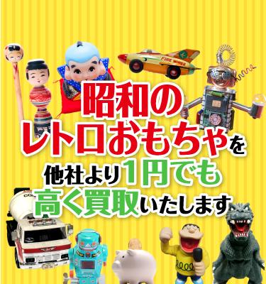 昭和のレトロおもちゃ