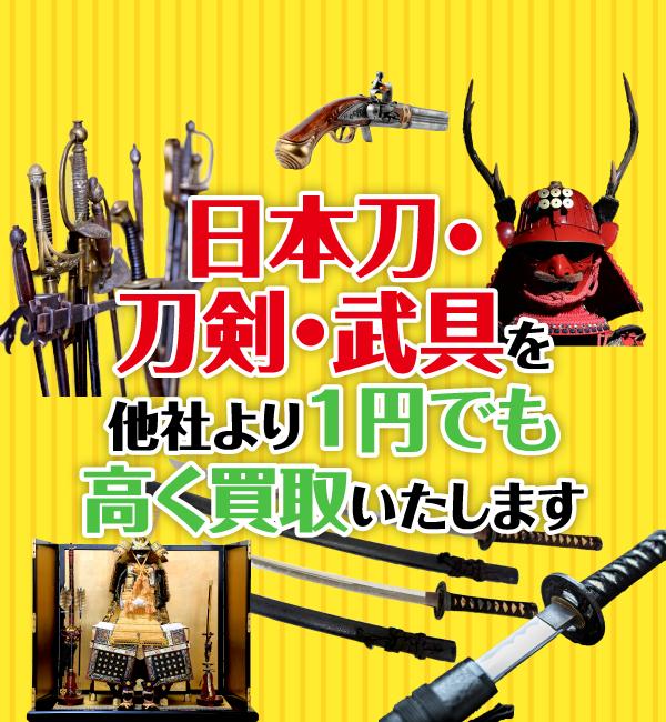 日本刀・刀剣・刀装具(武具)