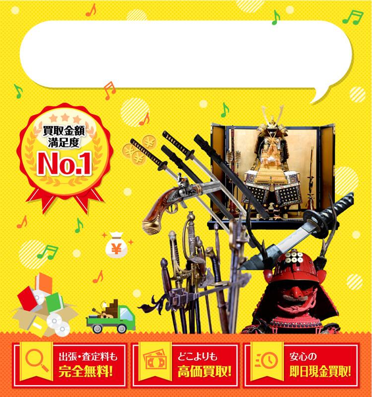 日本刀・刀剣・刀装具(武具)を高価買取