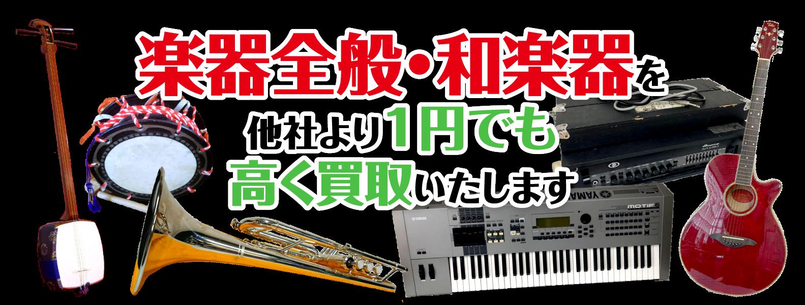 楽器・和楽器(三味線・尺八)