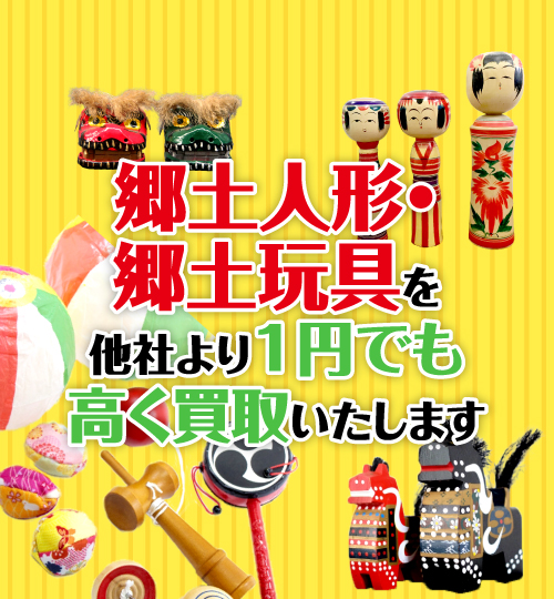 郷土人形・郷土玩具