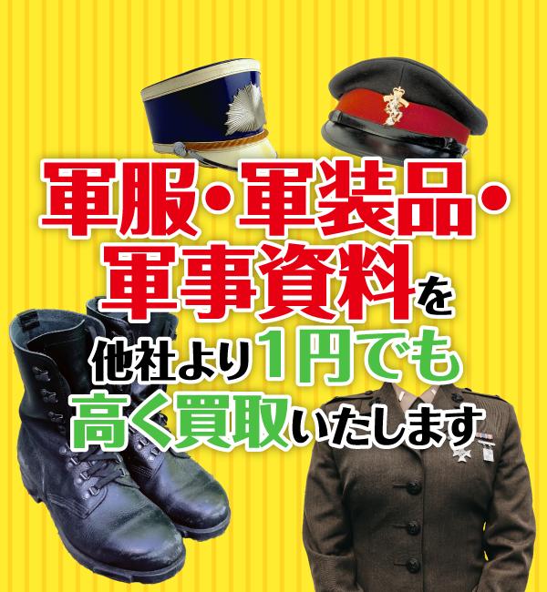 軍服・軍装品・軍事資料