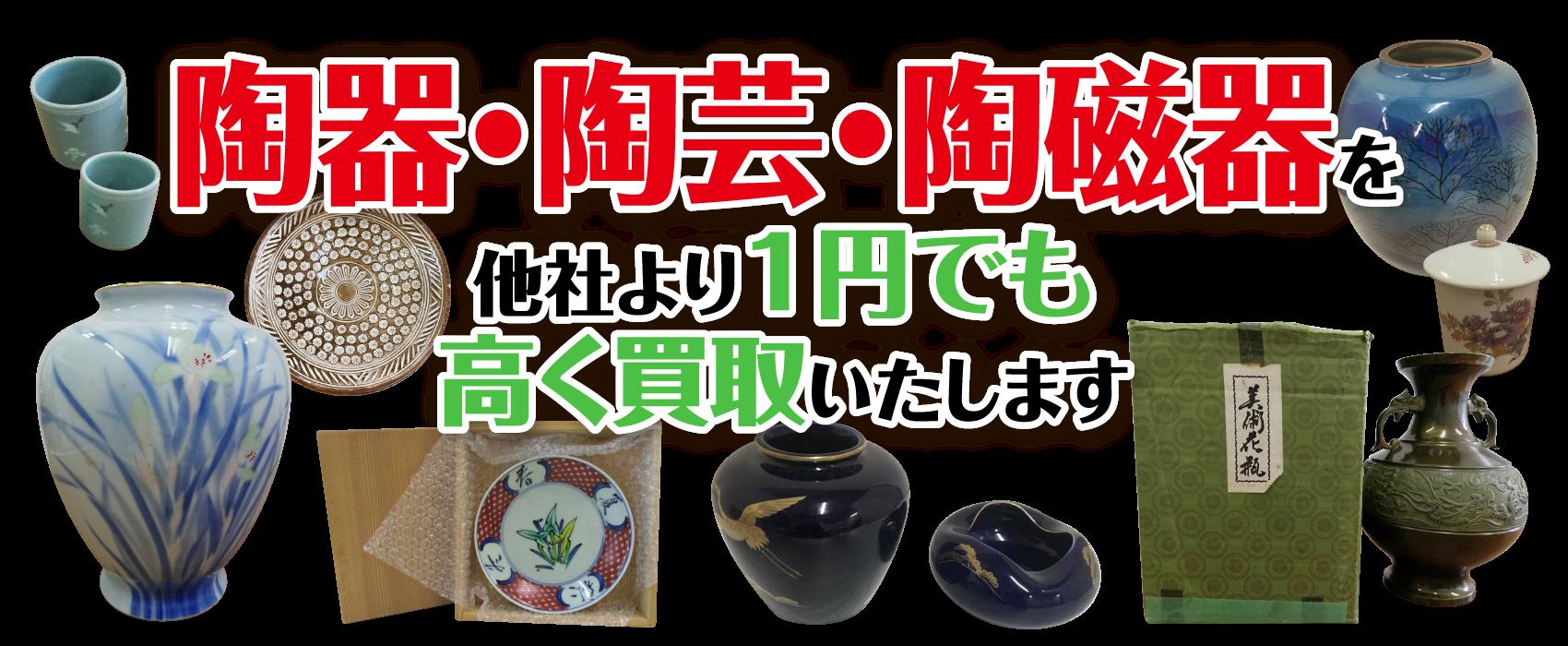 陶器・陶芸・陶磁器を高価買取