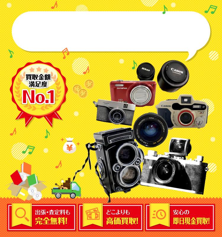 アンティークカメラを高価買取