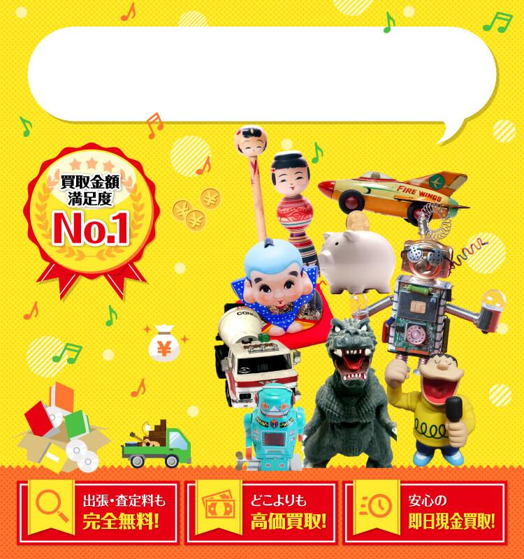 昭和のレトロおもちゃを高価買取