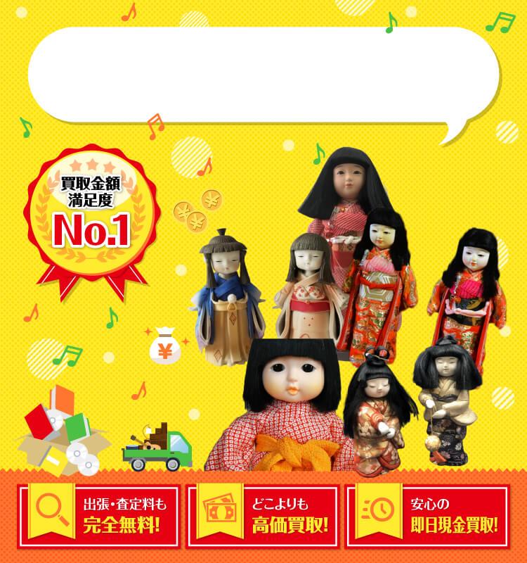 市松人形を高価買取