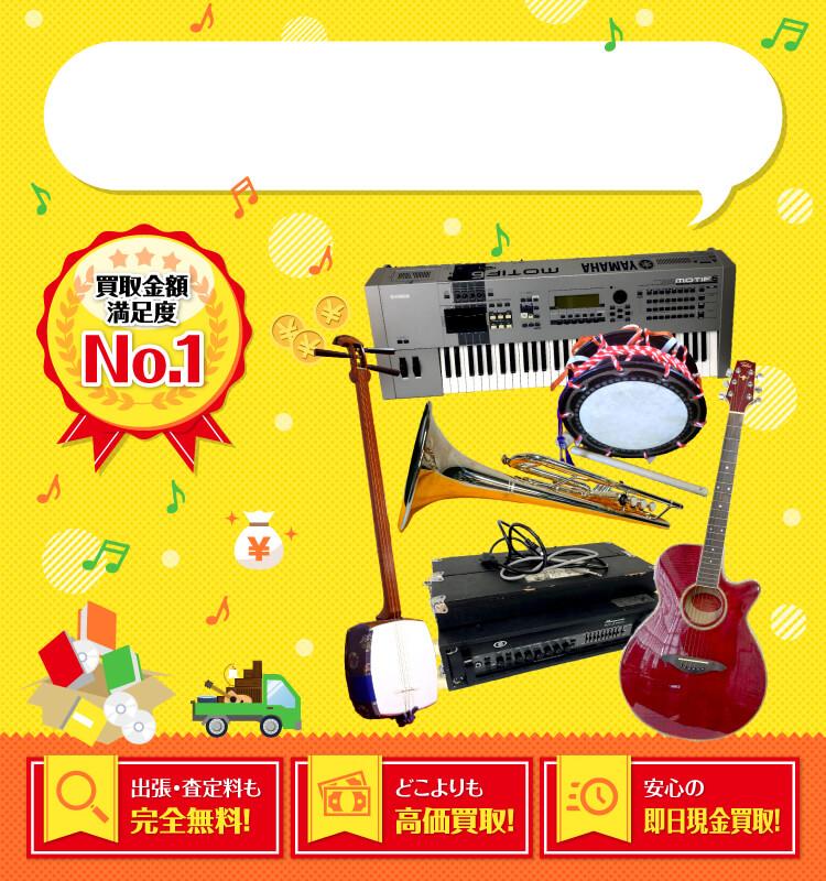 楽器・和楽器(三味線・尺八)を高価買取