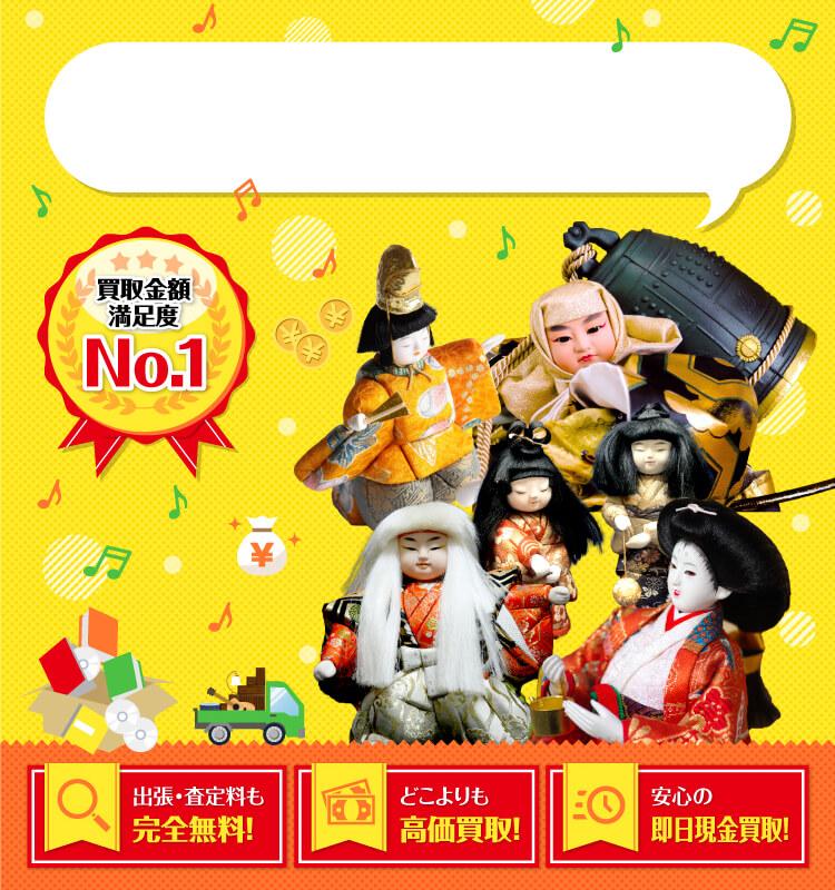 日本人形を高価買取