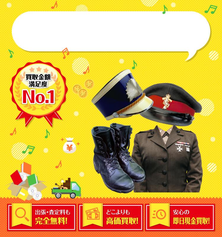 軍服・軍装品・軍事資料を高価買取