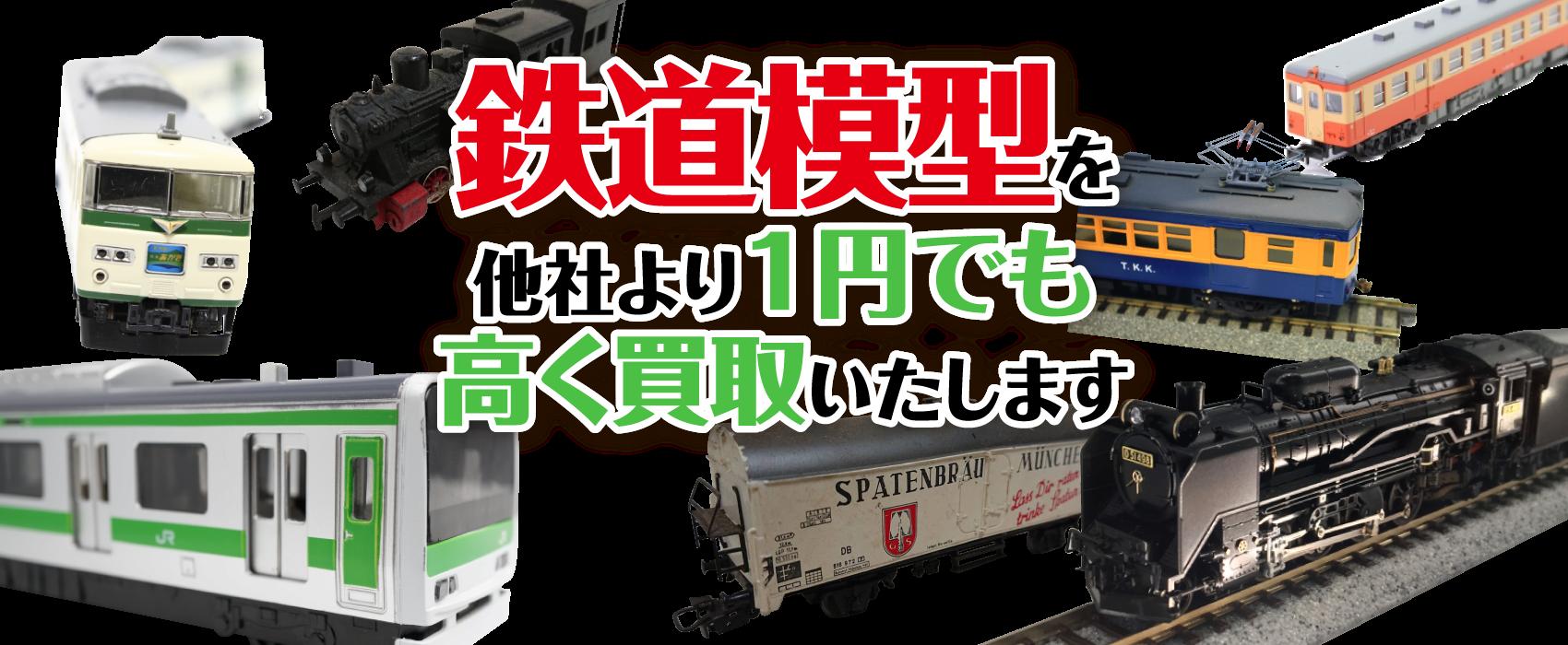 鉄道模型・鉄道グッズ