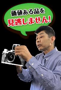 価値あるアンティークカメラを見逃しません!