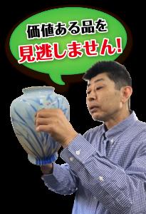 価値ある陶器・陶芸・陶磁器を見逃しません!