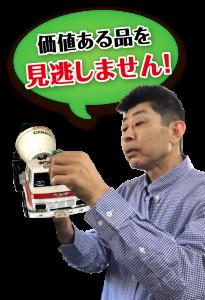 価値ある昭和のレトロおもちゃを見逃しません!