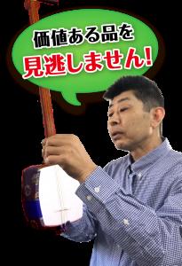 価値ある楽器・三味線・琴を見逃しません!