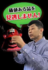 価値ある日本刀・刀剣・武具を見逃しません!