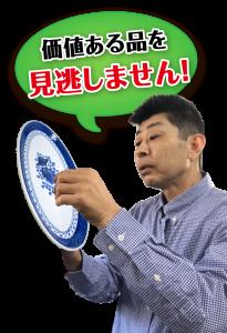 価値ある和食器・ブランド洋食器を見逃しません!