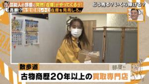 1/11(月) テレビ東京「ザキヤマの部屋に在庫がやってくるゥ!」で紹介されました①