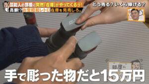 1/11(月) テレビ東京「ザキヤマの部屋に在庫がやってくるゥ!」で紹介されました②