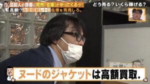 1/11(月) テレビ東京「ザキヤマの部屋に在庫がやってくるゥ!」で紹介されました③