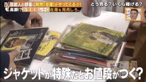 1/11(月) テレビ東京「ザキヤマの部屋に在庫がやってくるゥ!」で紹介されました⑤