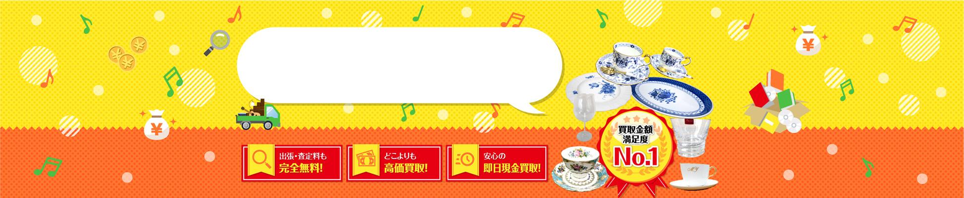 和食器・ブランド洋食器を高価買取